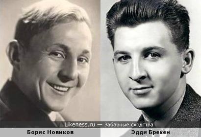 Молодой Эдди Брекен напомнил Бориса Новикова