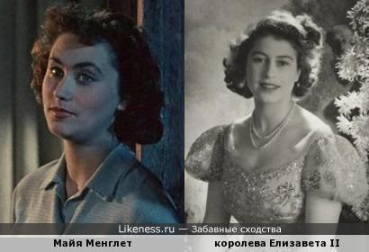 Майя Менглет и королева Елизавета II в молодости были похожи