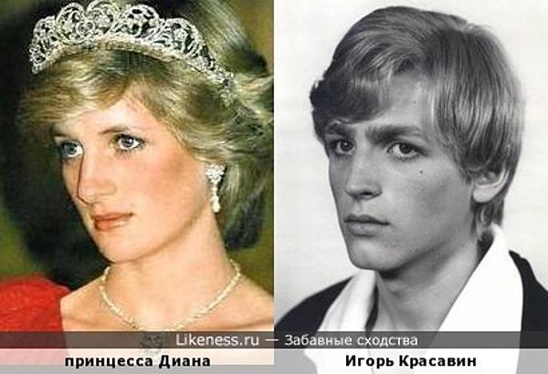 Принцесса Диана и Игорь Красавин