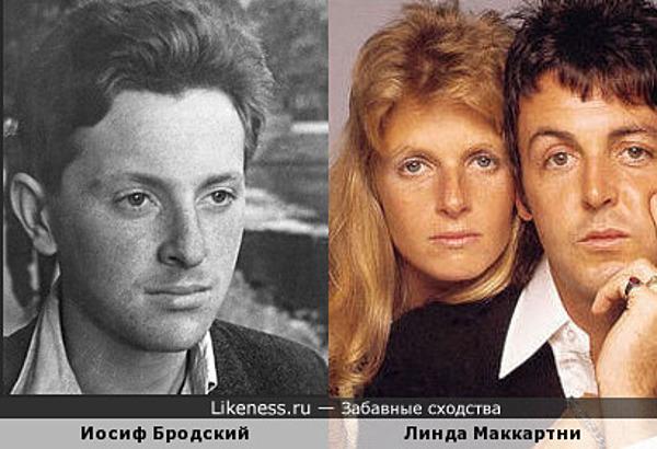 Молодой Иосиф Бродский напомнил Линду Маккартни