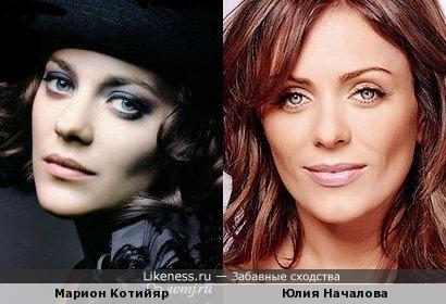 Марион Котийяр и Юлия Началова, есть что-то общее