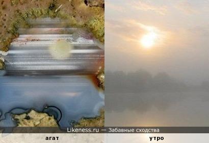 Туманное утро в агате