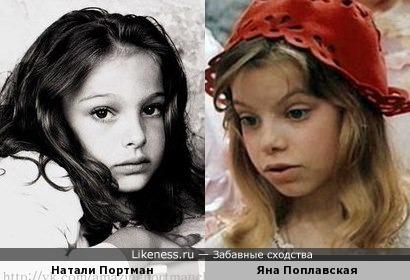 Неожиданно ) Натали Портман и Яна Поплавская
