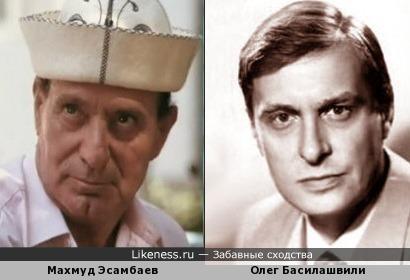 Махмуд Эсамбаев и Олег Басилашвили чем-то похожи