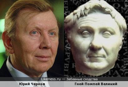 Юрий Чернов и Гней Помпей Великий