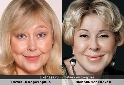Наталья Хорохорина и Любовь Успенская