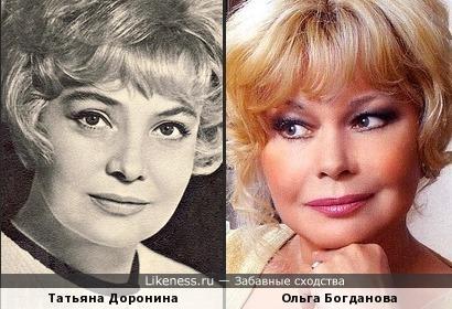 Ольга Богданова и Татьяна Доронина чем-то похожи