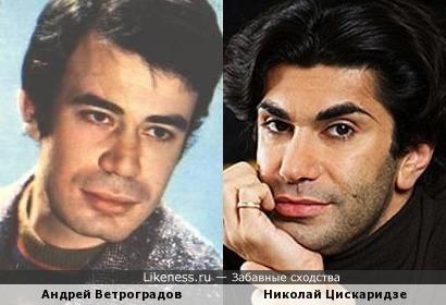 Андрей Ветроградов и Николай Цискаридзе