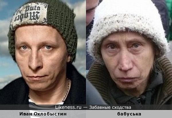 Иван Охлобыстин в этой шапочке похож на знаменитую бабуську )