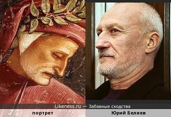 Юрий Беляев на портрете