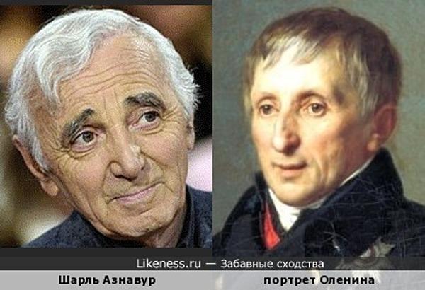 Портрет Алексея Николаевича Оленина, президента академии художеств, напомнил Шарля Азнавура,