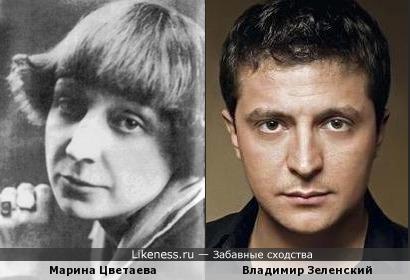 Неожиданно ) Марина Цветаева и Владимир Зеленский