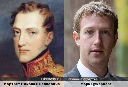 Великий князь Николай Павлович и Марк Цукерберг