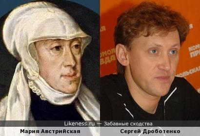 Мария Австрийская и Сергей Дроботенко