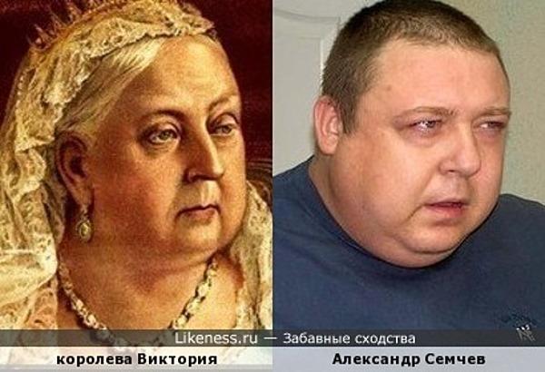 Александр Семчев похож на королеву Викторию