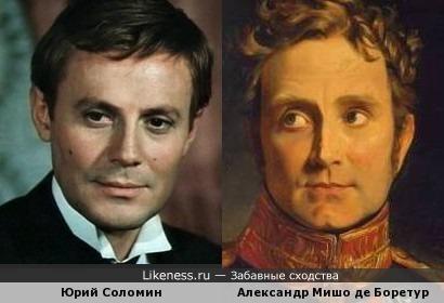 Юрий Соломин и портрет Александра Мишо де Боретур