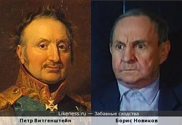 Портрет Петра Витгенштейна напомнил Бориса Новикова