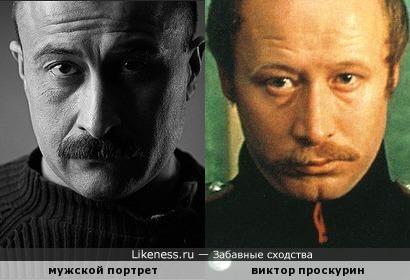 Мужской портрет фотографа Алексеева очень похож на Виктора Проскурина