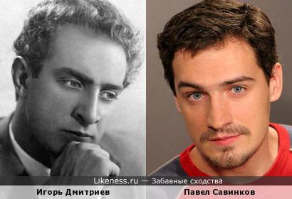 Павел Савинков похож на молодого Игоря Дмитриева