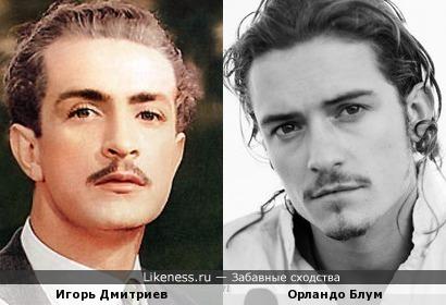 Орландо Блум и молодой Игорь Дмитриев