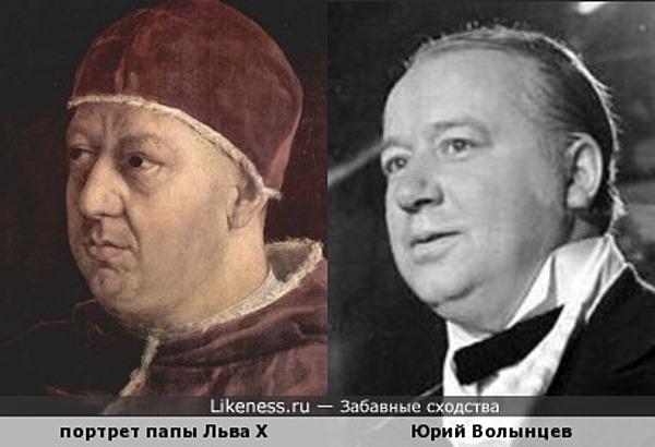 Юрий Волынцев похож на папу Льва Х