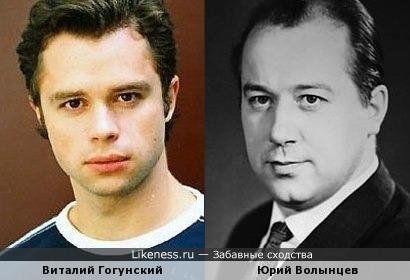 Виталий Гогунский похож на молодого Юрия Волынцева