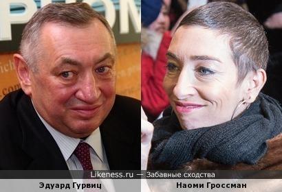 Эдуард Гурвиц и Наоми Гроссман