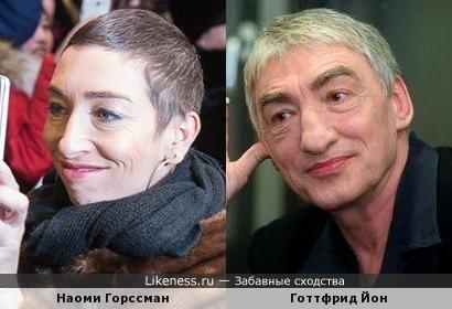 Наоми Гроссман и Готтфрид Йон