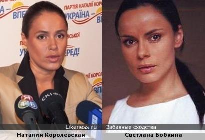 Светлана Бобкина ( Гера ) и Наталия Королевская