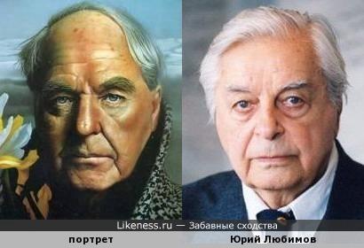 Мужчина на портрете похож на Юрия Любимова