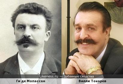 Ги де Мопассан и Вилли Токарев