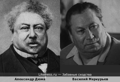 Александр Дюма и Василий Меркурьев