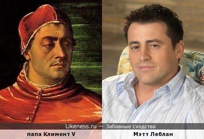 Мэтт Леблан похож на папу Климента Пятого