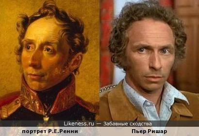 Портрет генерала-майора Р.Е.Ренни напомнил Пьера Ришара