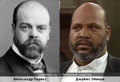 Александр Парвус и Джеймс эйвери чем-то похожи