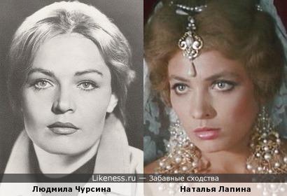 Людмила Чурсина и Наталья Лапина
