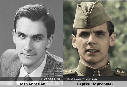 Петр Абрамов и Сергей Подгорный