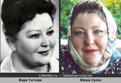 Вера Титова и Юлия Сулес чем-то похожи
