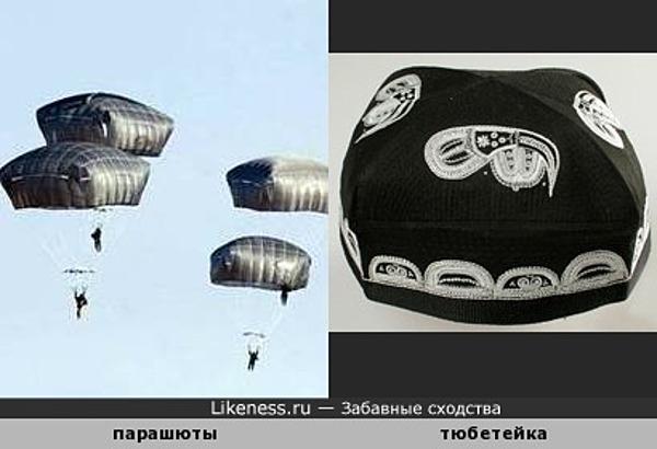 Эти парашюты похожи на тюбетейки