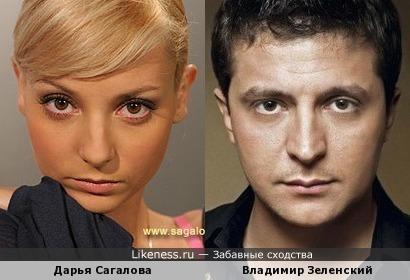 У Дарьи Сагаловой и Владимира Зеленского есть что-то общее
