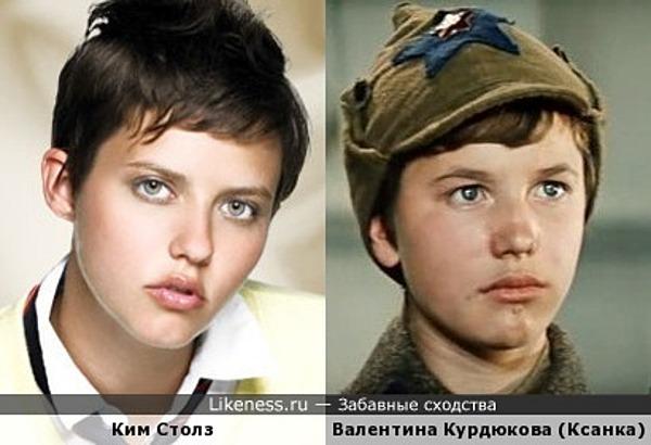 И еще одна Ксанка ) Ким Столз и Валентина Курдюкова
