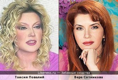 Таисия Повалий и Вера Сотникова