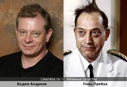 У Вадима Андреева и Поля Пребуа есть что-то общее
