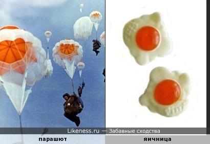 Загадка : что общего между парашютом и яичницей? )