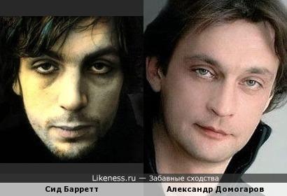Сид Барретт и Александр Домогаров