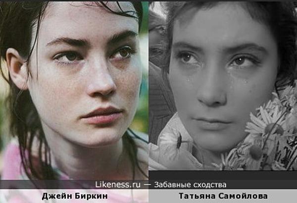 Джейн Биркин на этом фото напомнила Татьяну Самойлову