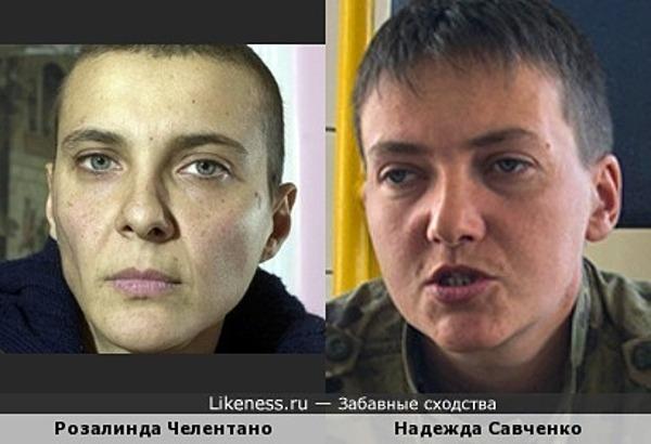 Розалинда Челентано и Надежда Савченко