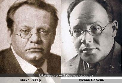Макс Регер напомнил Исаака Бабеля