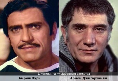Амриш Пури в молодости и Армен Джигарханян