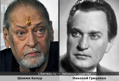 Шамми Капур напомнил Николая Гриценко